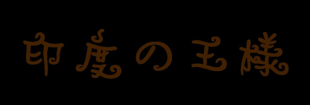 f:id:mojiru:20170224151536p:plain