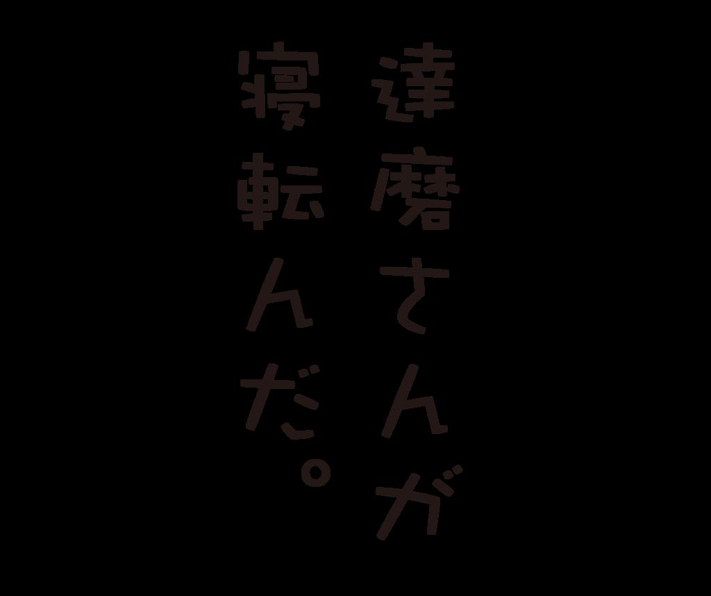 f:id:mojiru:20170224151557p:plain