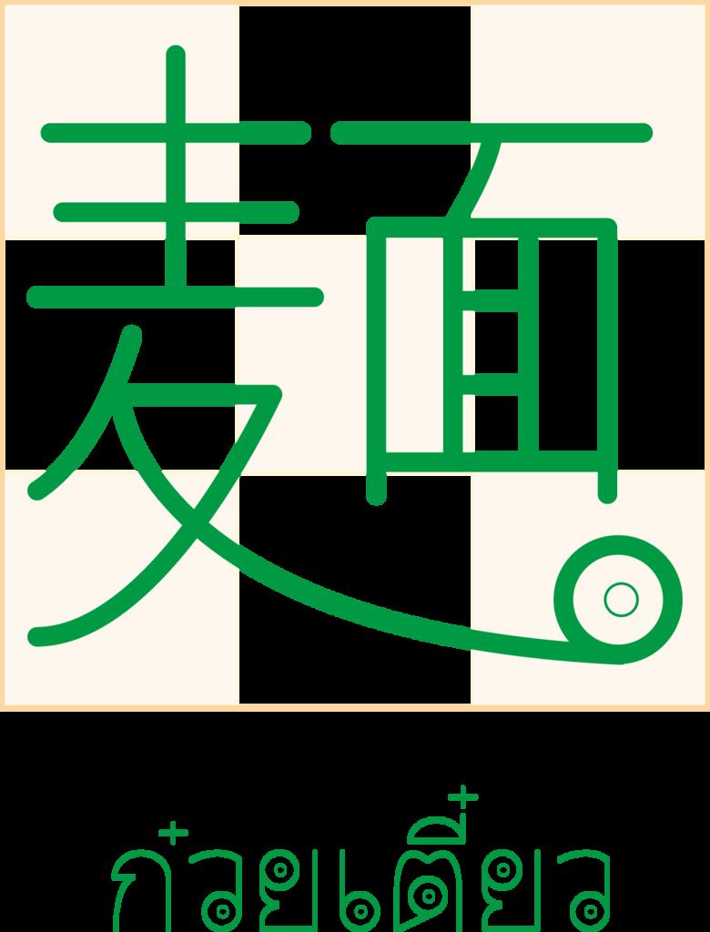 mojiruフォント・カメレオン「麺」