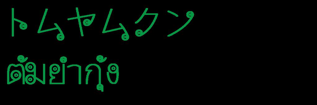 mojiruフォント・カメレオン「トムヤムクン」