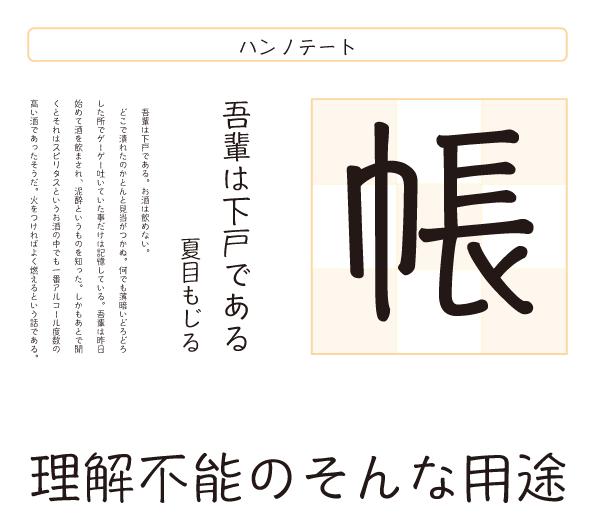 f:id:mojiru:20170321085856p:plain