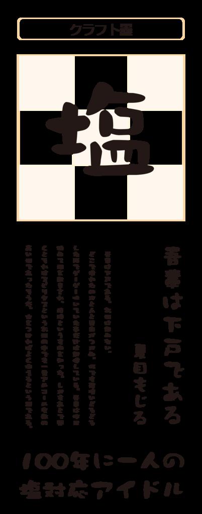 f:id:mojiru:20170406112942p:plain