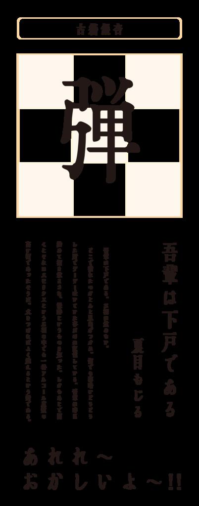 f:id:mojiru:20170411083144p:plain