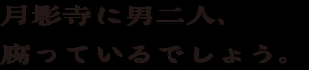 f:id:mojiru:20170414130520p:plain