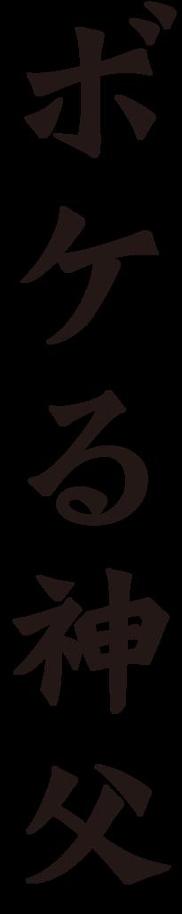 f:id:mojiru:20170414131738p:plain