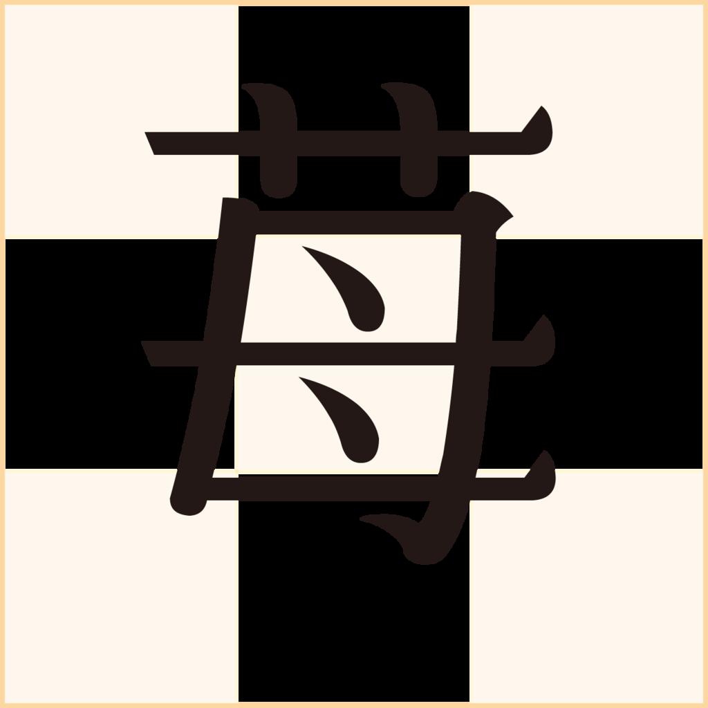 f:id:mojiru:20170414134712p:plain