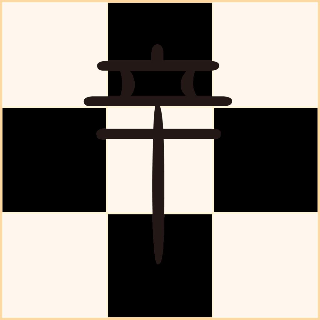 f:id:mojiru:20170414141157p:plain