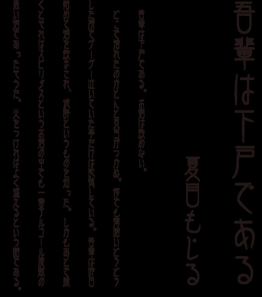 f:id:mojiru:20170414141252p:plain