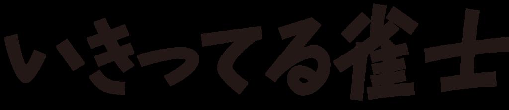 f:id:mojiru:20170417090949p:plain