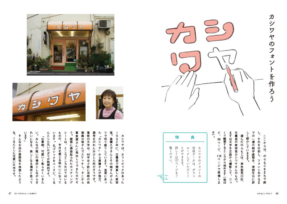 f:id:mojiru:20170420091409j:plain