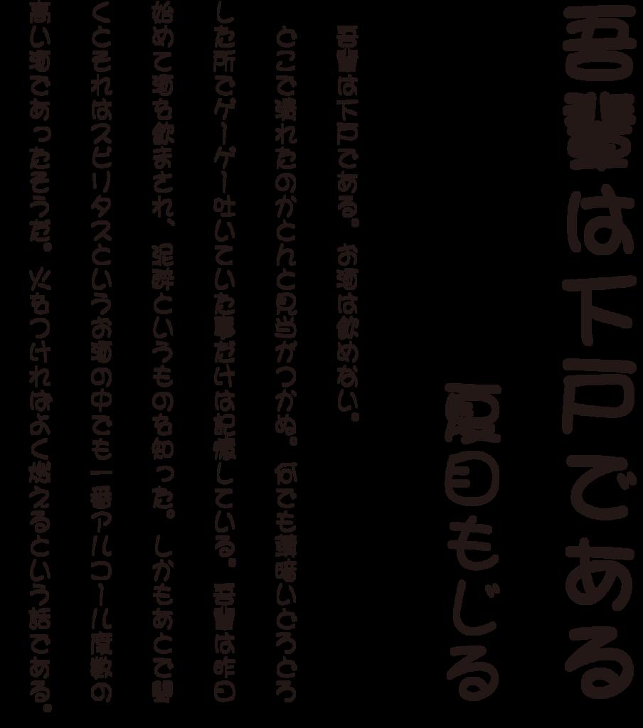 f:id:mojiru:20170424160937p:plain