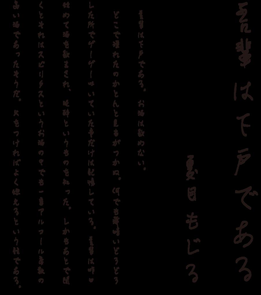 f:id:mojiru:20170425082346p:plain