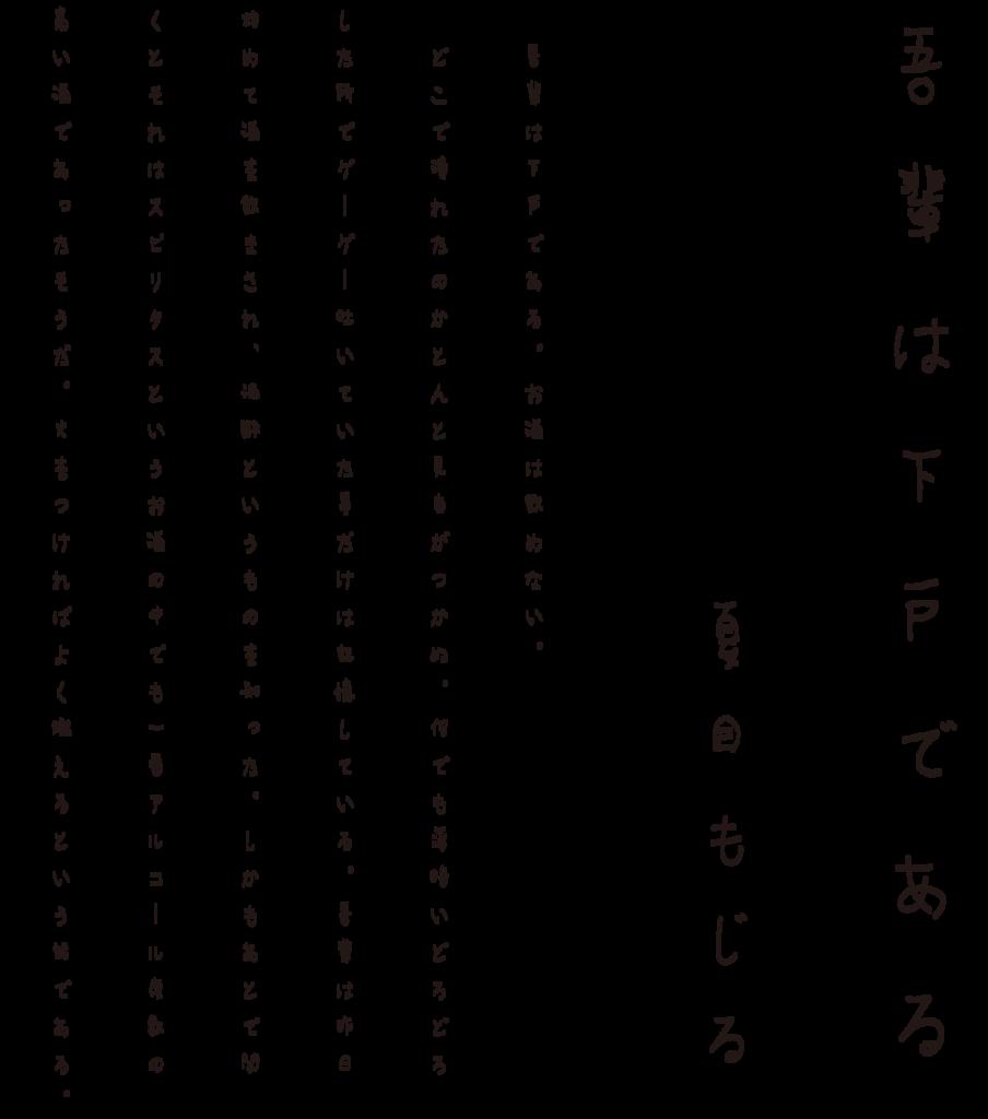 f:id:mojiru:20170425082359p:plain
