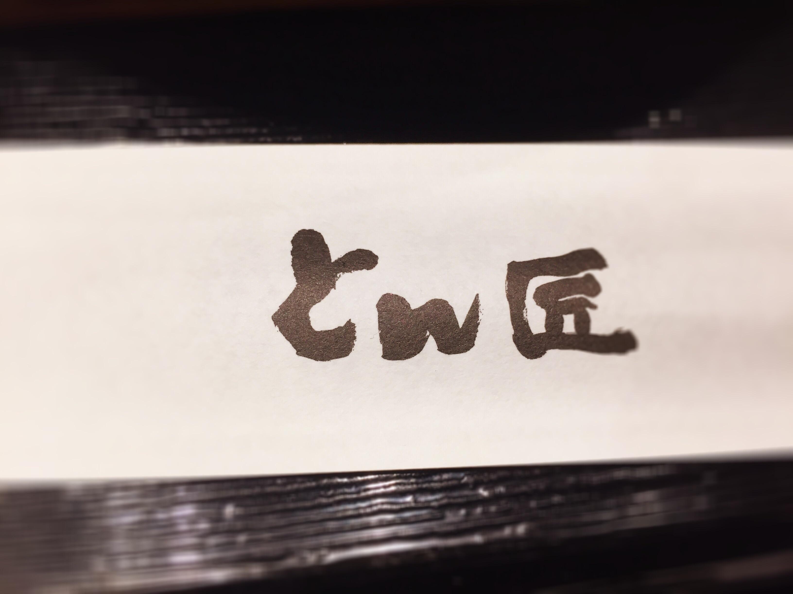 f:id:mojiru:20170514065826j:image