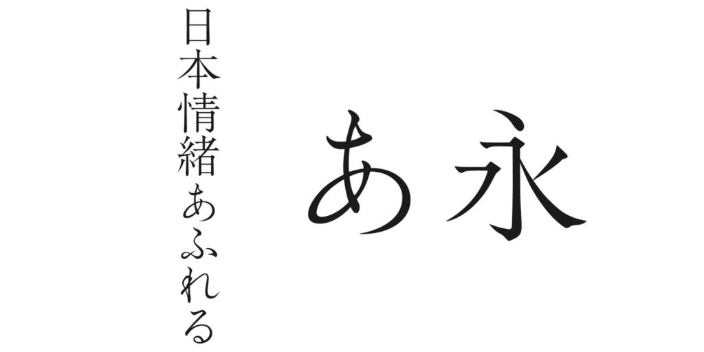 f:id:mojiru:20170515081811j:plain