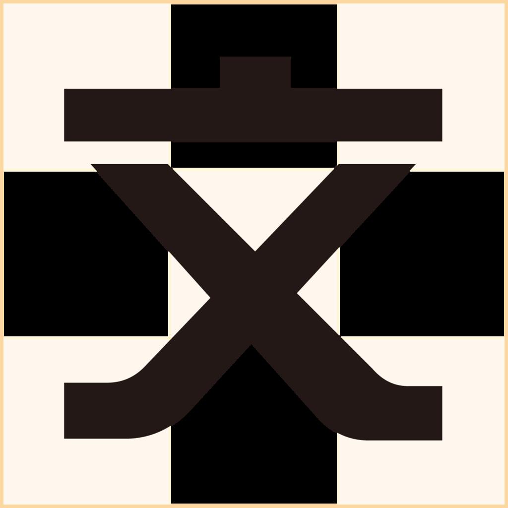 f:id:mojiru:20170517090326p:plain