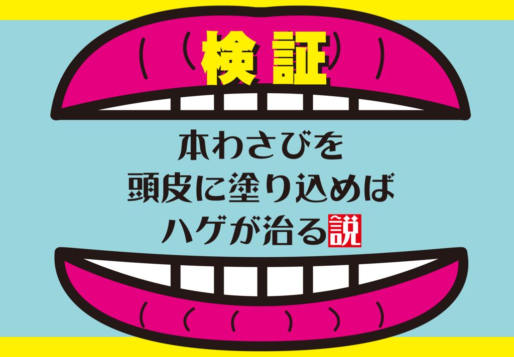 f:id:mojiru:20170519085300p:plain