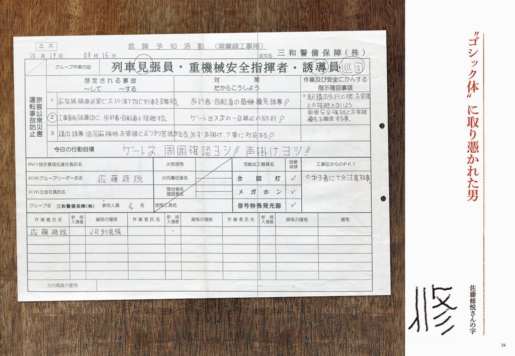 f:id:mojiru:20170519163640j:plain
