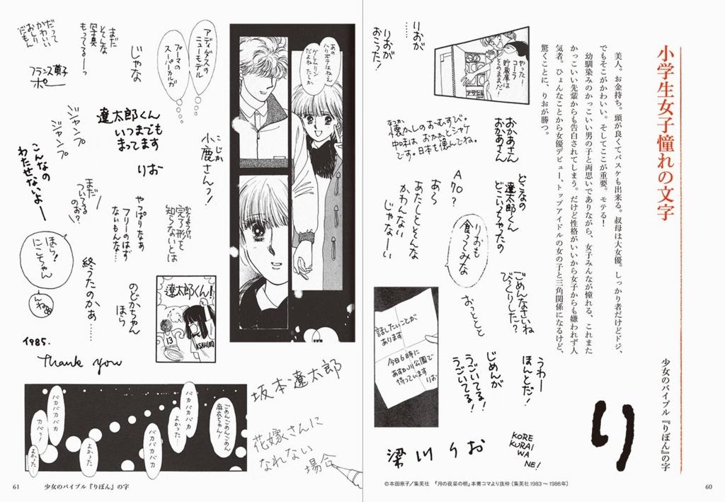 f:id:mojiru:20170519163648j:plain