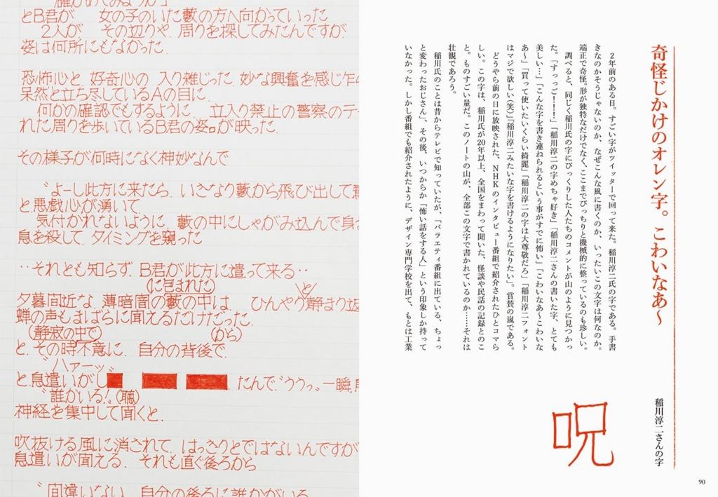 f:id:mojiru:20170519163651j:plain