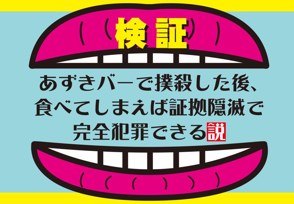 f:id:mojiru:20170523082312p:plain