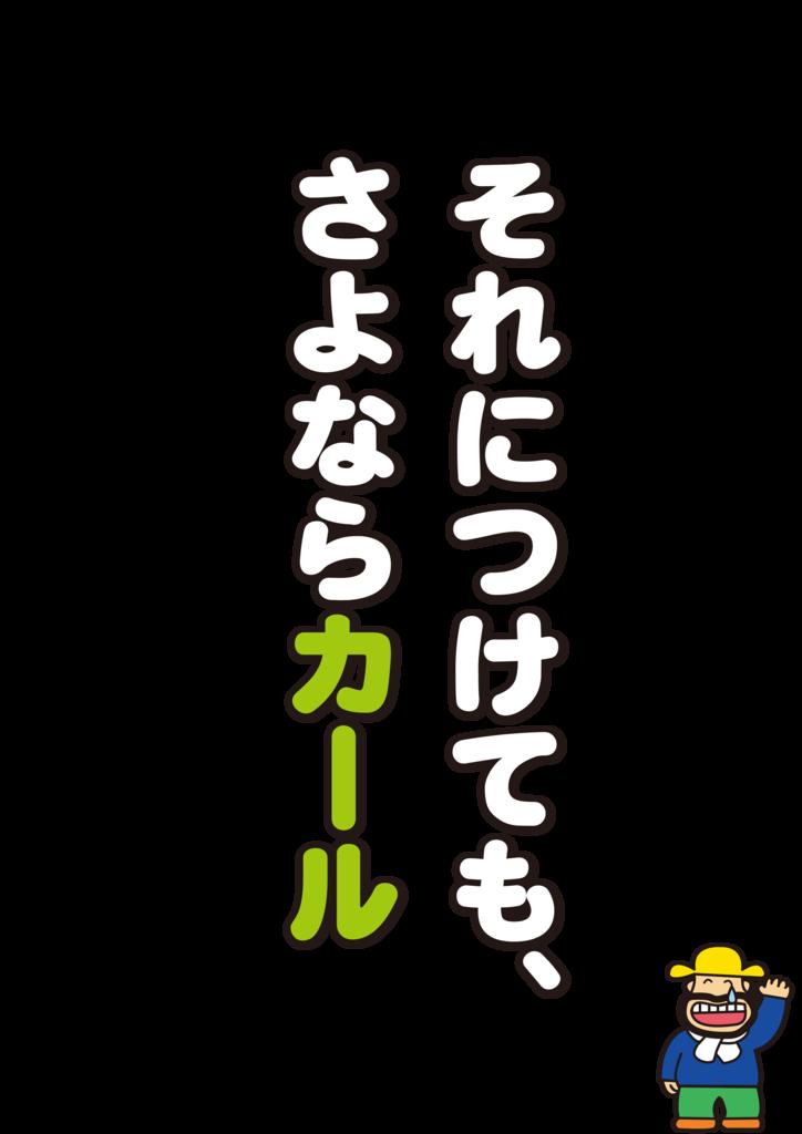 f:id:mojiru:20170526153125p:plain