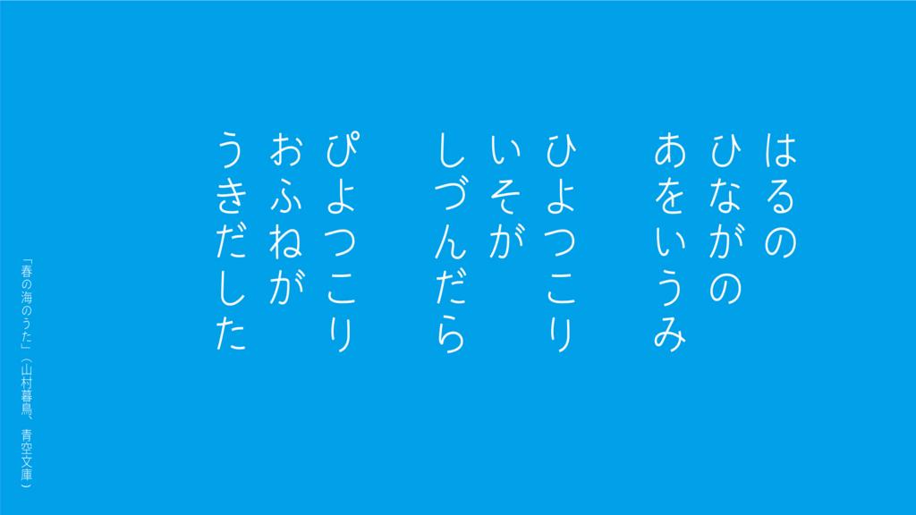 f:id:mojiru:20170602082933j:plain