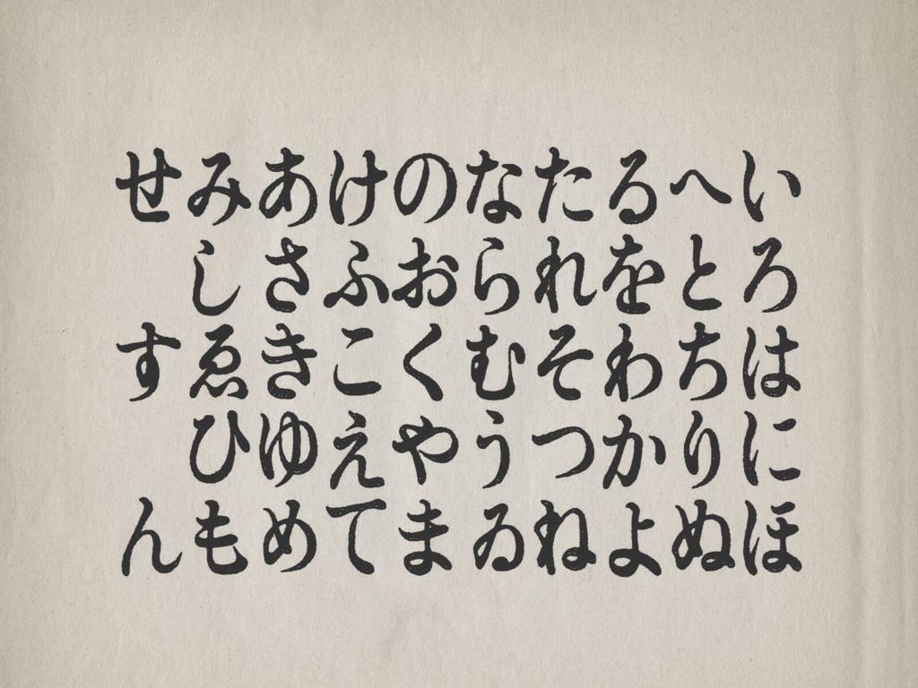 f:id:mojiru:20170602083008j:plain