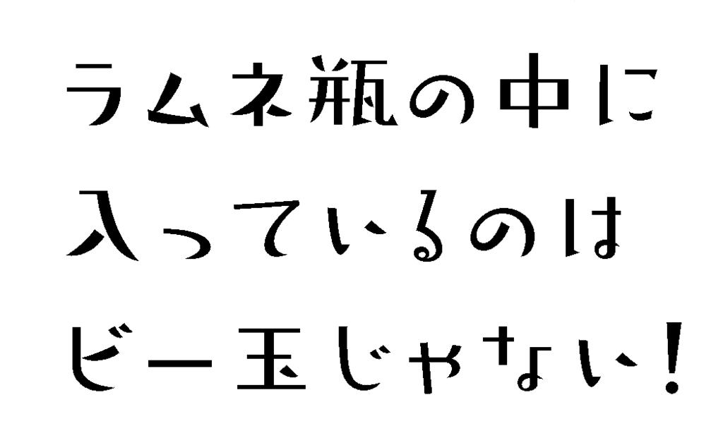f:id:mojiru:20170605132352p:plain