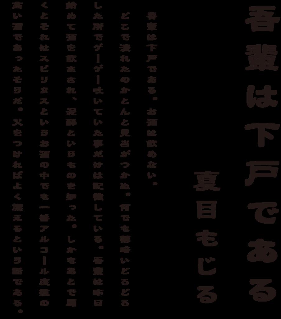 f:id:mojiru:20170606110556p:plain