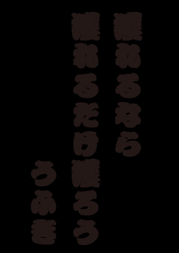 f:id:mojiru:20170608154506p:plain