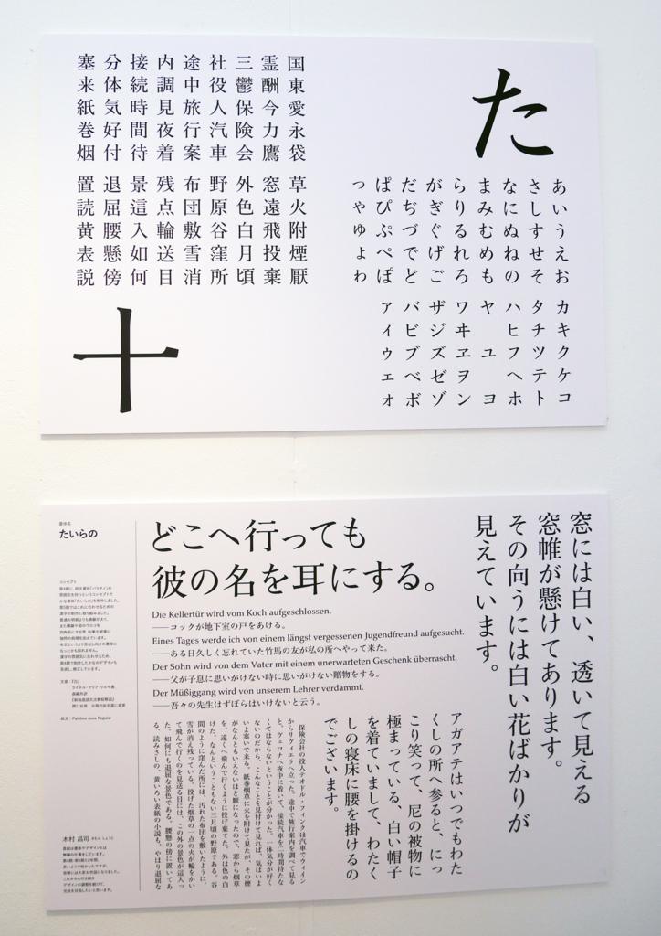 f:id:mojiru:20170609162627j:plain