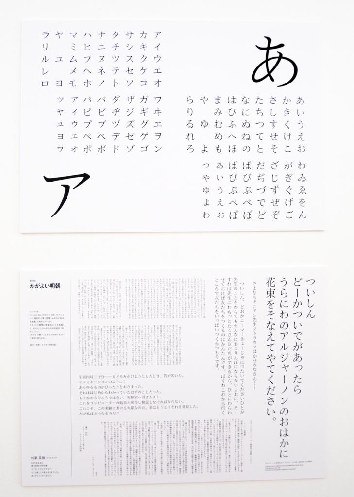 f:id:mojiru:20170609163353j:plain