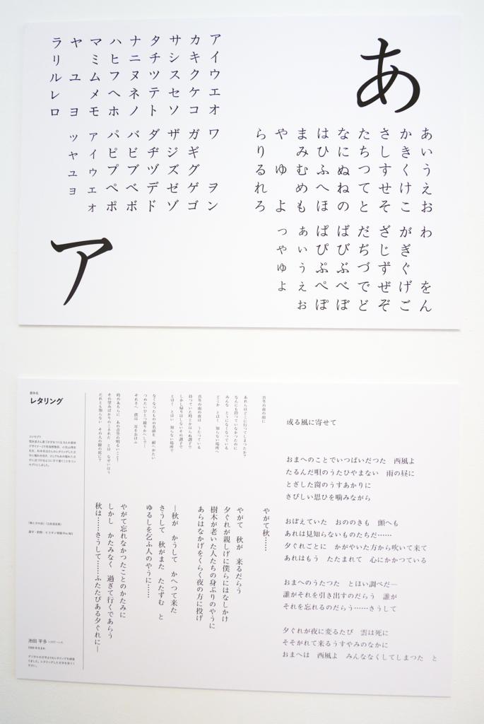 f:id:mojiru:20170609163357j:plain