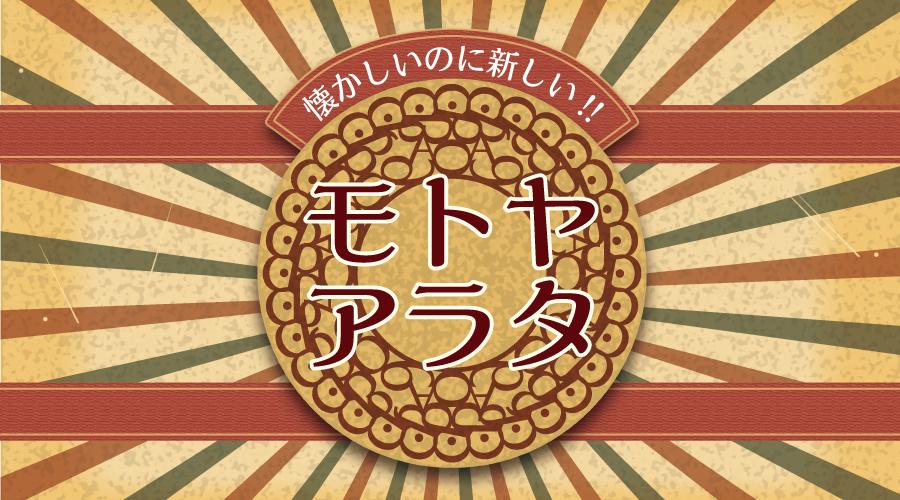 f:id:mojiru:20170616141026j:plain