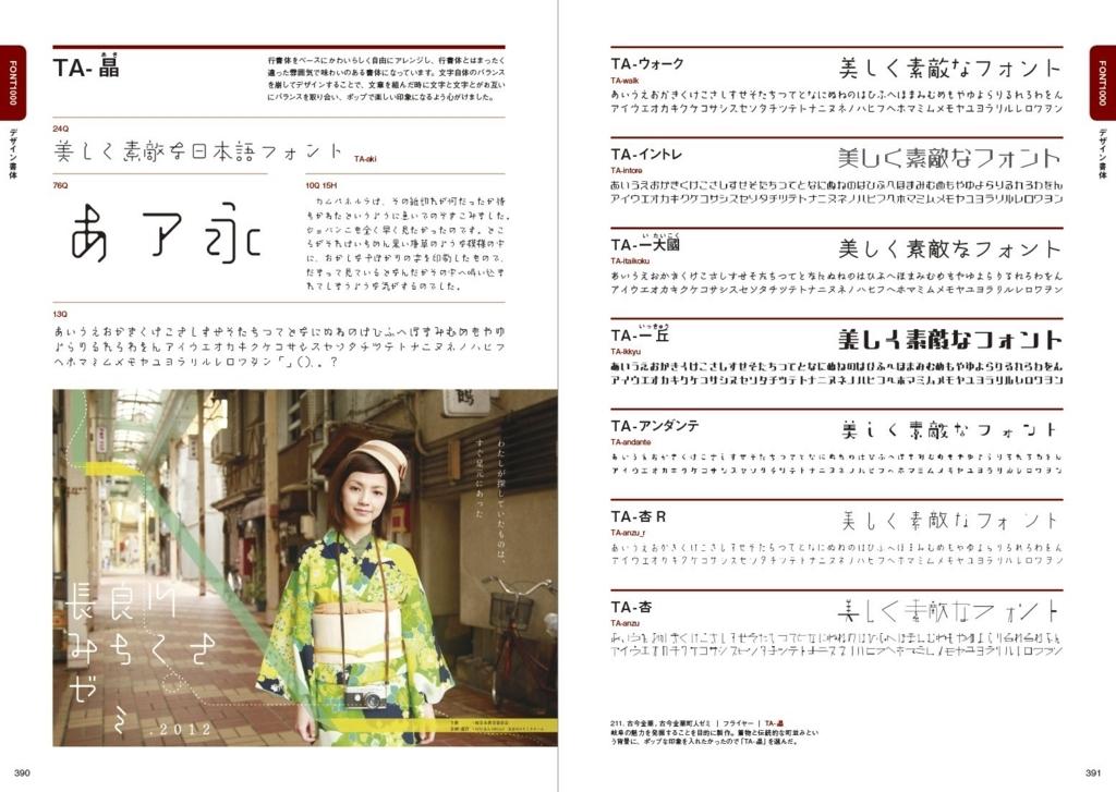 f:id:mojiru:20170621082154j:plain