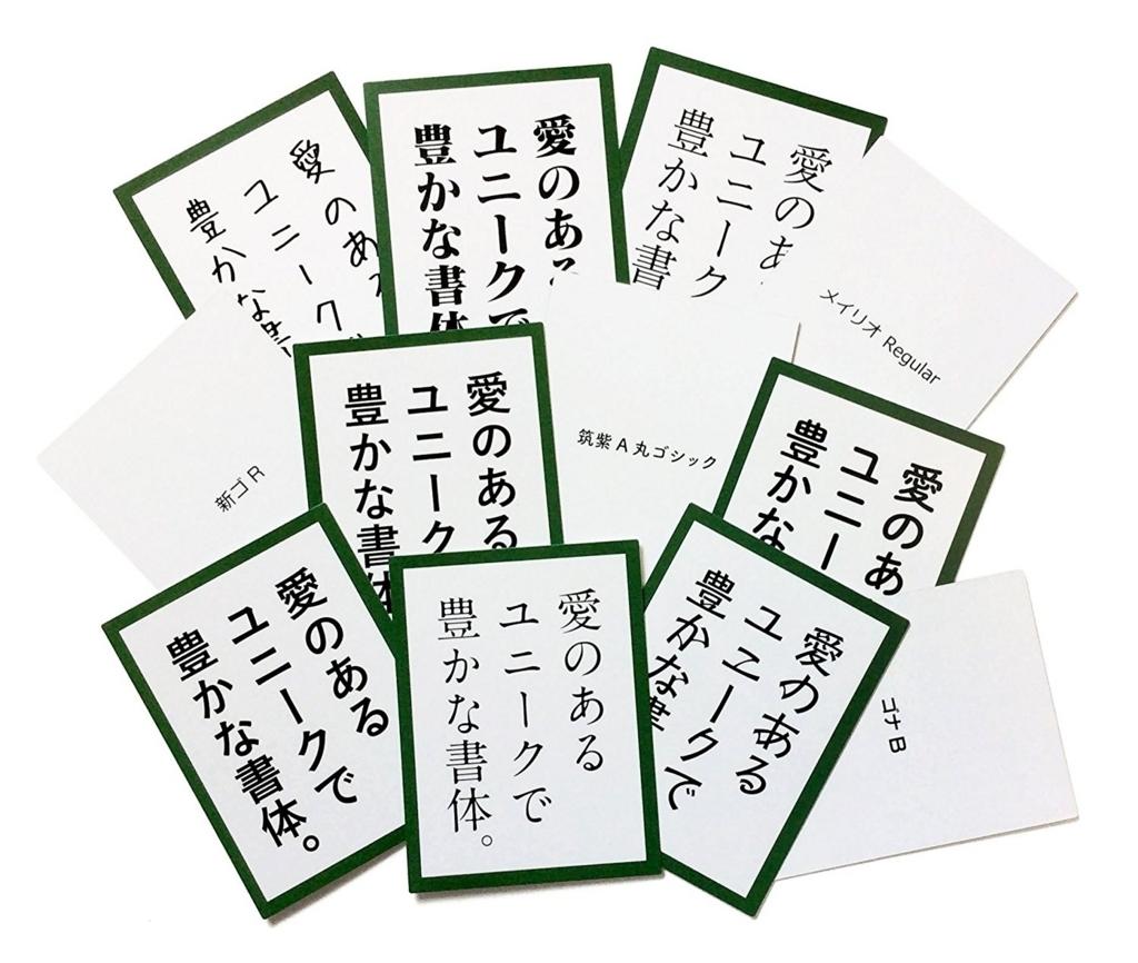 f:id:mojiru:20170621143009j:plain