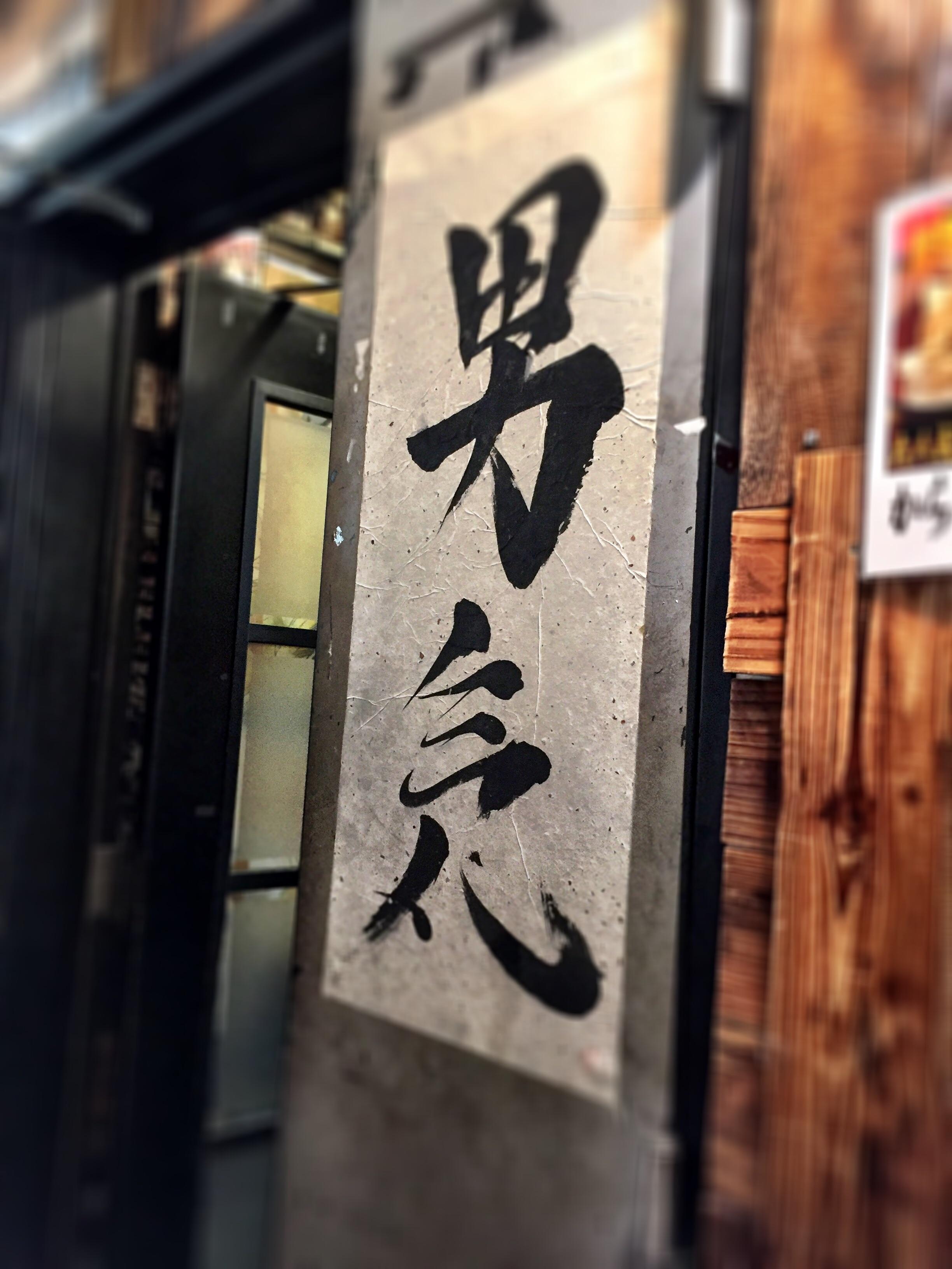 f:id:mojiru:20170622213933j:image