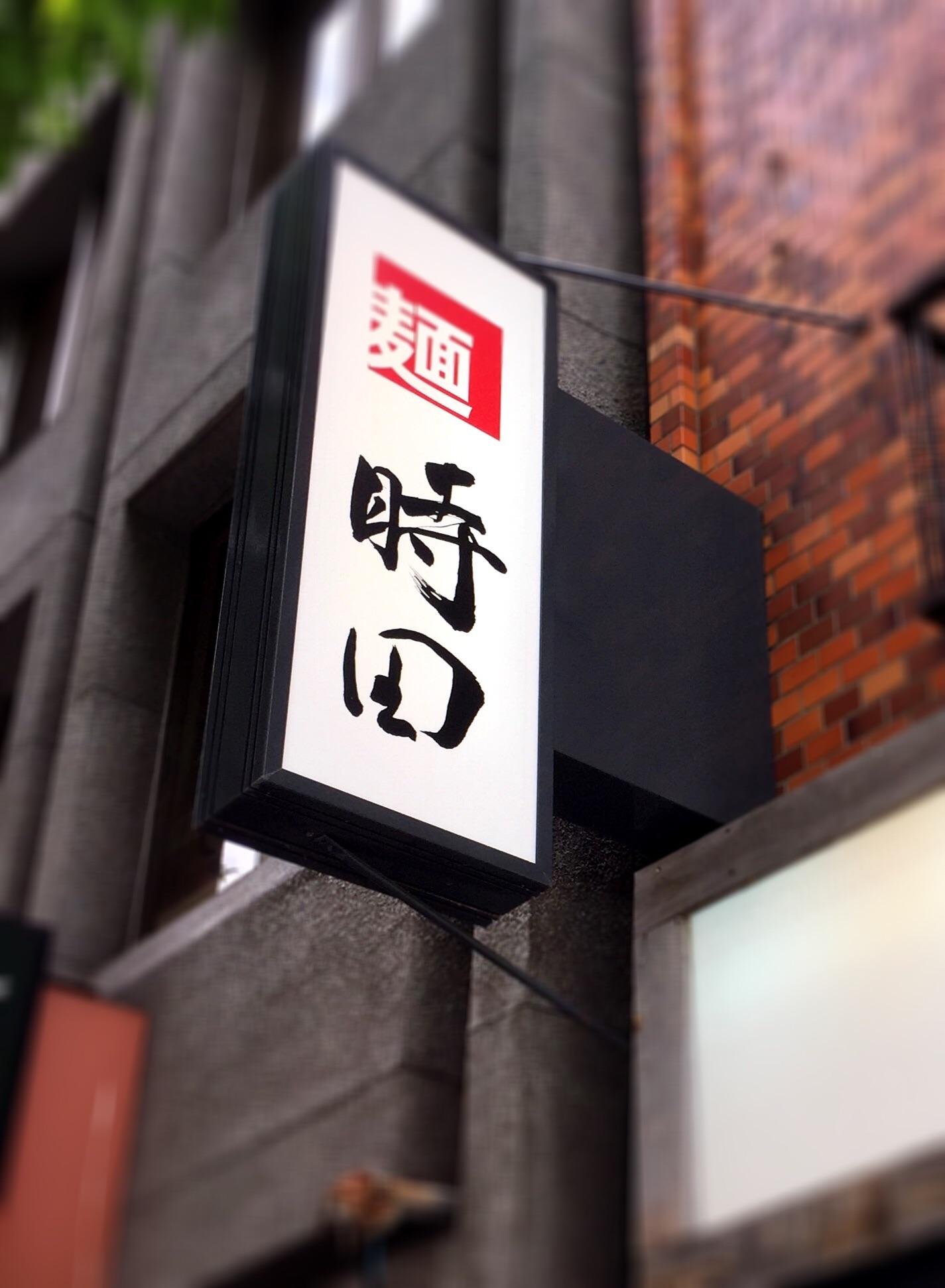 f:id:mojiru:20170623100059j:image