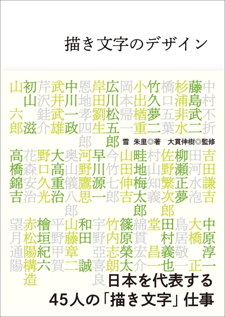 f:id:mojiru:20170627081748j:plain