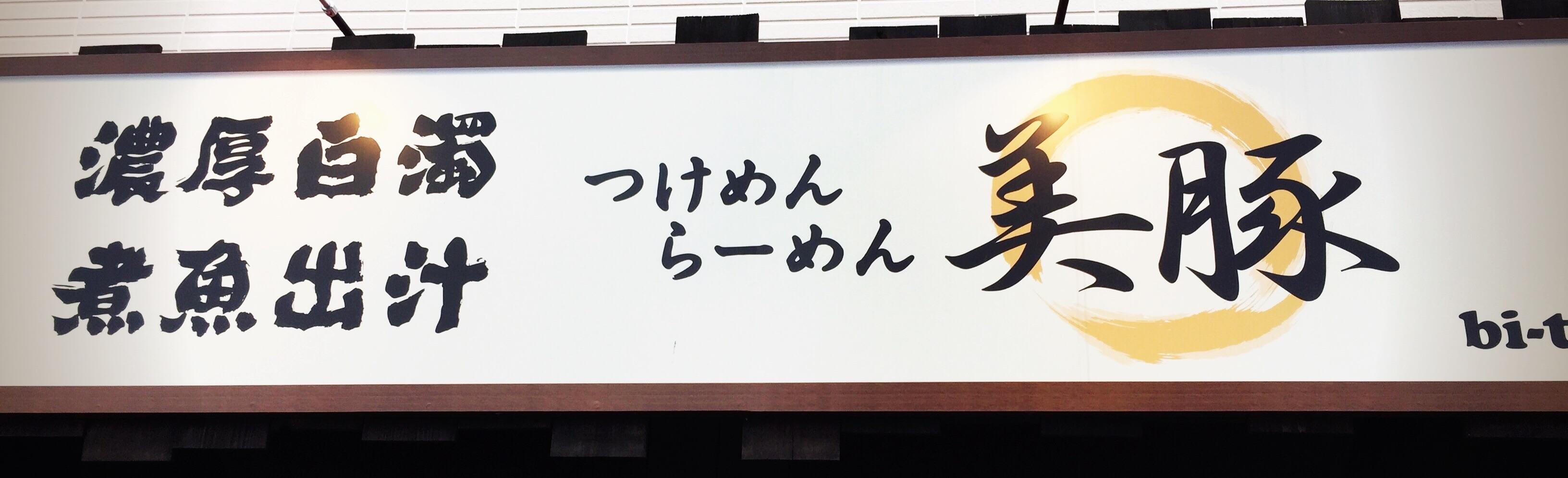 f:id:mojiru:20170723222706j:image