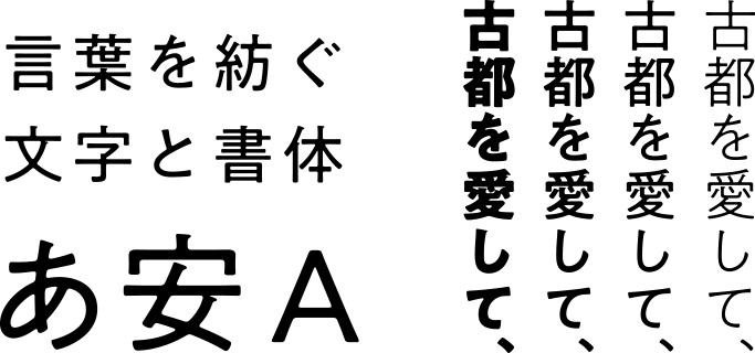 f:id:mojiru:20170728152833j:plain