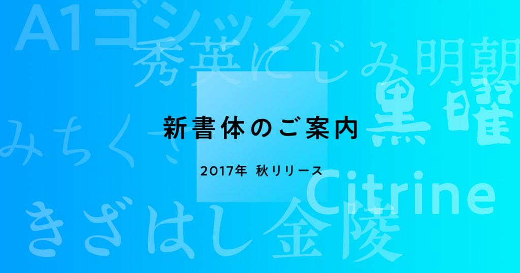f:id:mojiru:20170728152901j:plain