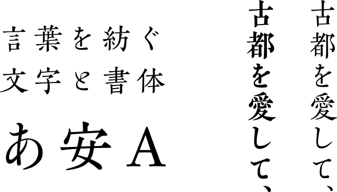 f:id:mojiru:20170728154306j:plain