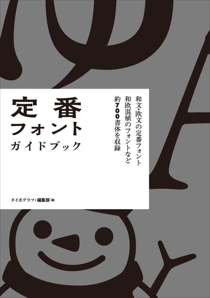 f:id:mojiru:20170801164126j:plain
