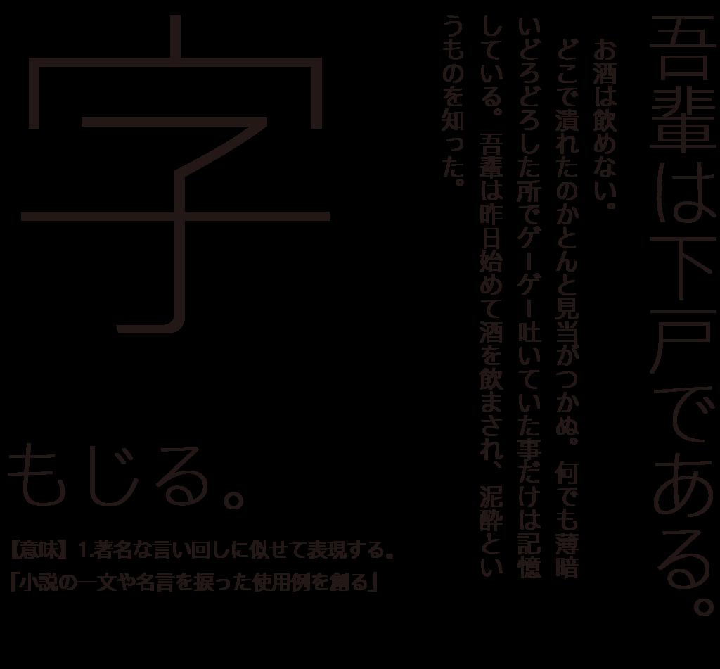 f:id:mojiru:20170803162630p:plain