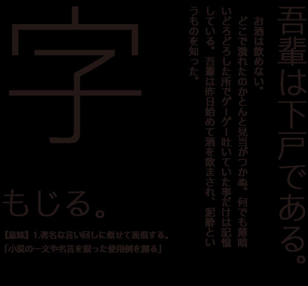 f:id:mojiru:20170803162634p:plain