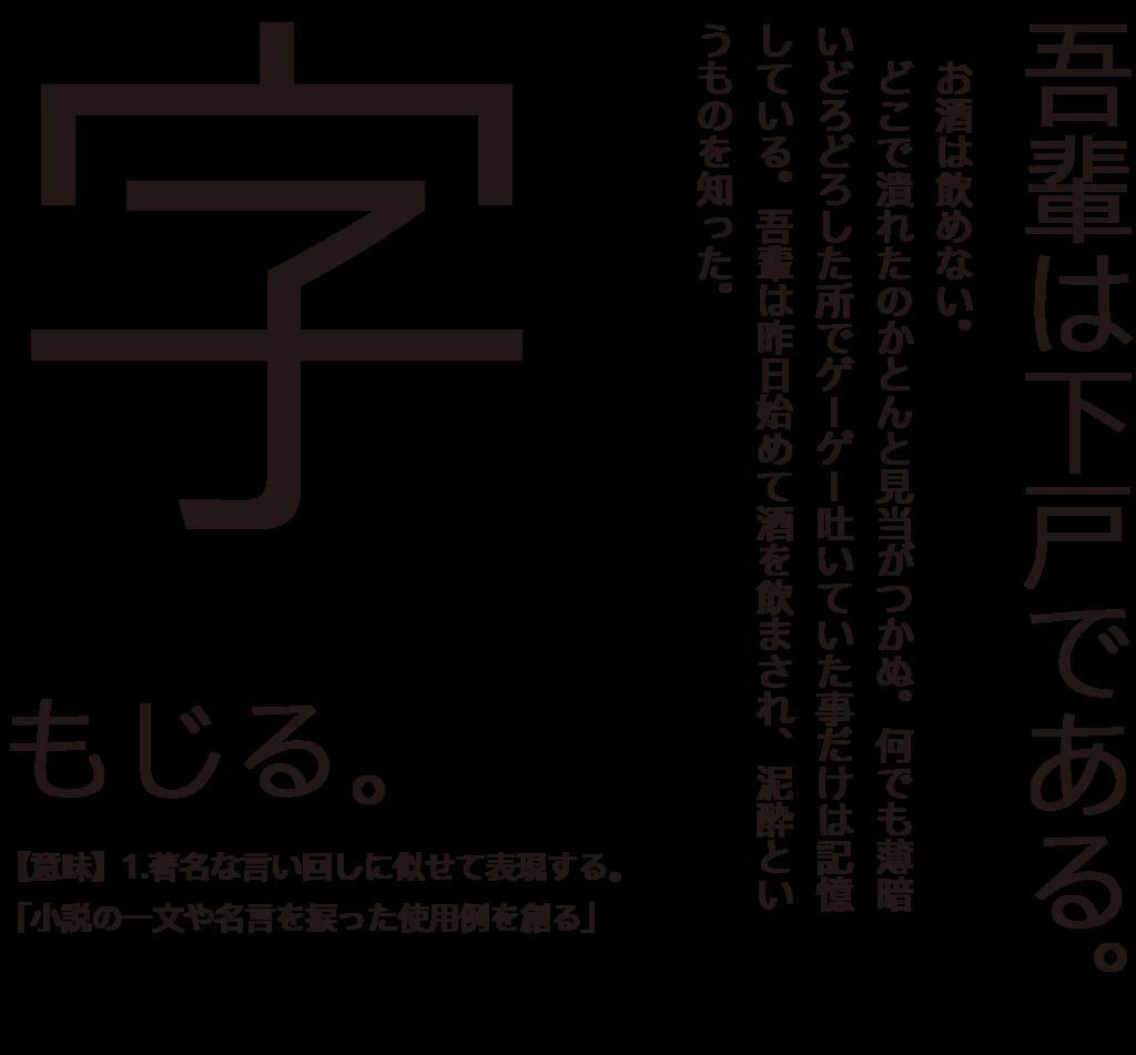 f:id:mojiru:20170803162639p:plain