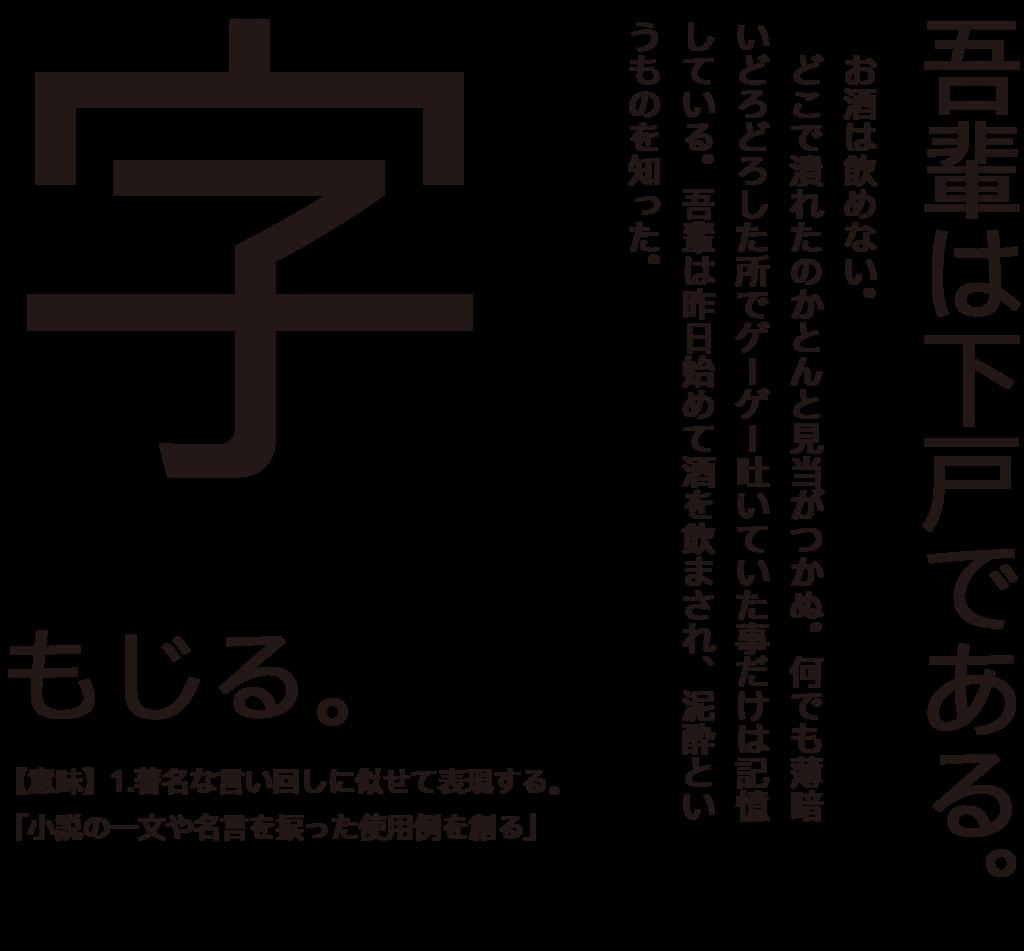 f:id:mojiru:20170803162652p:plain