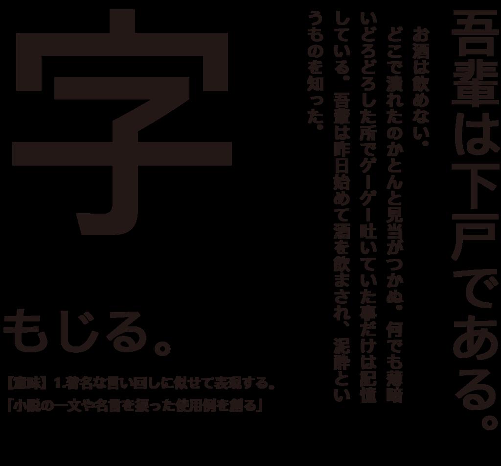 f:id:mojiru:20170803162700p:plain